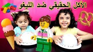 الأكل الحقيقي ضد أكل الليغو LEGO Vs Real Food
