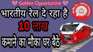 Indian Railway 10 लाख कमाने का मौका दे रही है घर बैठे | HINDI |SMM