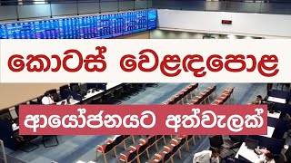 how to invest in Colombo Share Market