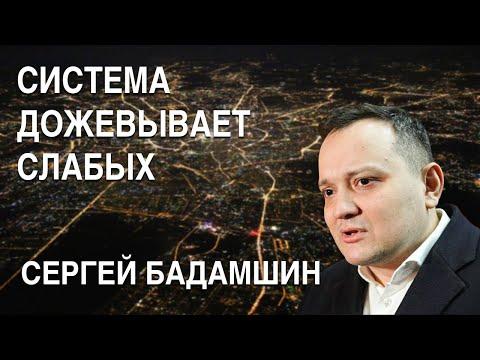 Сергей Бадамшин: «Родина всех переживет», ВК — «лучший друг чекиста», система «дожевывает» слабых