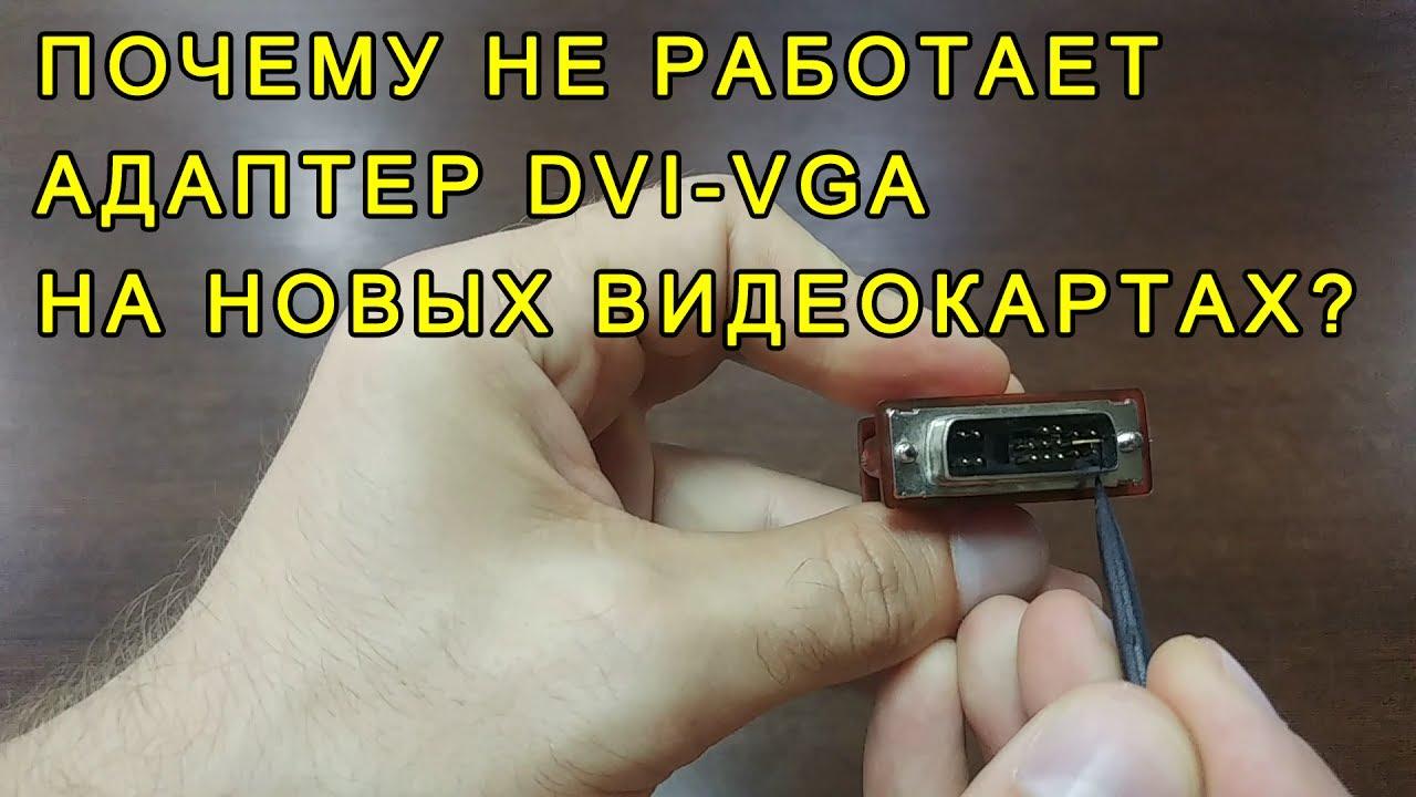Распаковка переходника ProLink DVI-I - VGA - YouTube