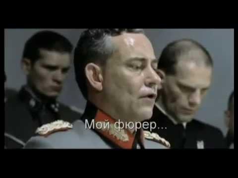 Гитлер Капут 2!  Супер! Смотреть до конца!