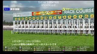 2018年第85回東京10R左回り2400m チャンネル登録お願いします。 提供 App名: StarHorsePocket –競馬ゲーム- SEGA CORPORATION.