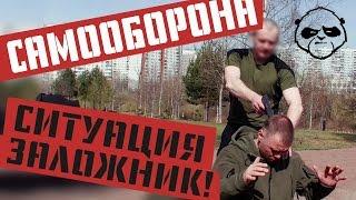 Самооборона: ситуация заложник • эксперт крав-мага Александр Карасев