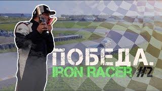 Первая победа 2019 года. Iron Racer#2. BMW e30 330.