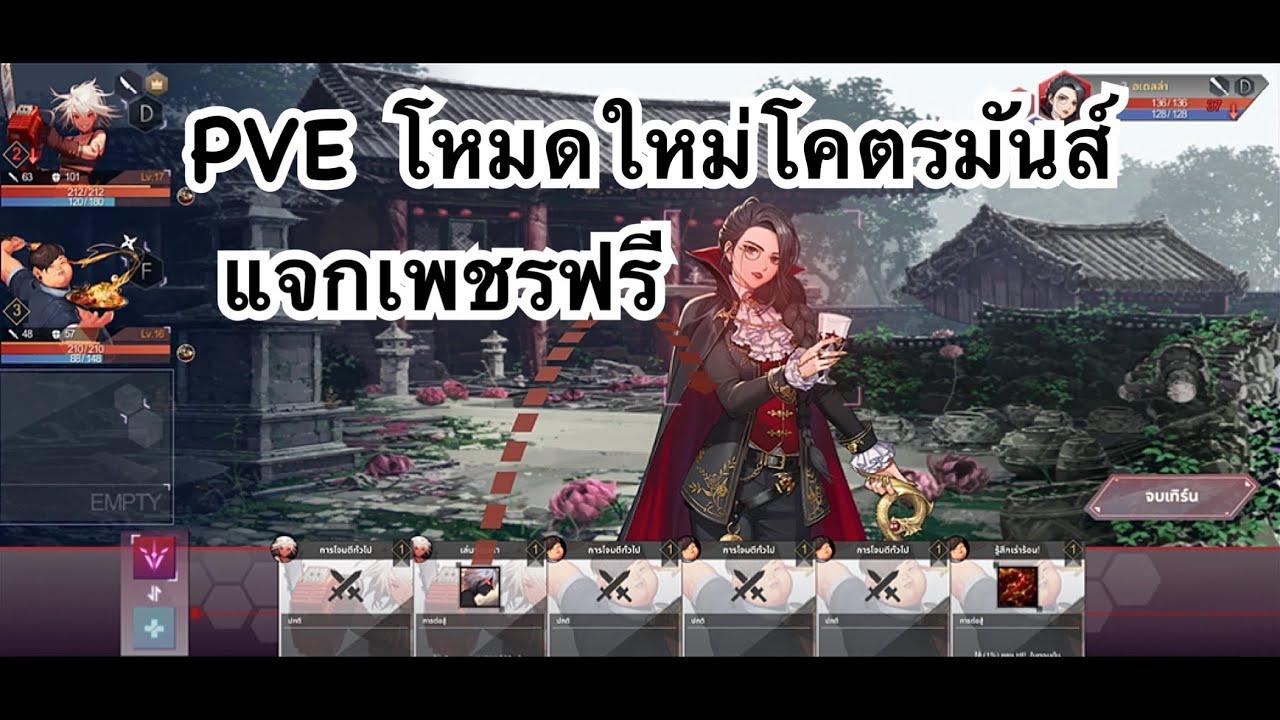 Immortal Soul : Black Survival รีวิว PVE โหมดใหม่โคตรมันส์ !!! & แจกเพชรฟรี !!!