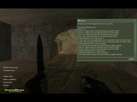 Как вводить консольные читы в Counter Strike 1.6