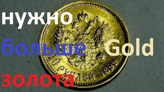 Червінець 1899 року#огляд золота#монета