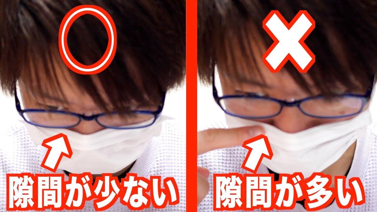 付け方 マスク ない メガネ 曇ら