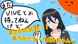 3Dお披露目配信!