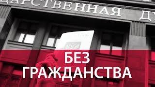 Новые лишенцы | ЧАС ТИМУРА ОЛЕВСКОГО | 19 июля 2017