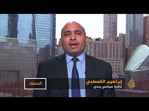 الحصاد-اليمن.. مبعوث جديد لواقع أليم  - نشر قبل 35 دقيقة