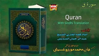 Al Rehman Al Sudais, Jan Muhammad Moriyo Hussaini - 50 Surah Qaaf - Quran With Sindhi Translation