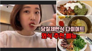 다이어트 vlog 당질제한식 다이어트 외식메뉴 추천 비…
