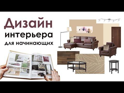 Дизайн интерьера гостиной 18 кв. м.