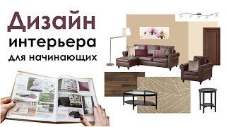ДИЗАЙН ИНТЕРЬЕРА ДЛЯ НАЧИНАЮЩИХ. гостиная IKEA за 120 000 руб.(Получить бесплатную книгу