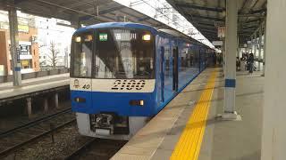 京急本線  京浜急行電鉄 2100形 「KEIKYU BLUE SKY TRAIN」 2140F 8両編成  快特 品川 行  京急川崎駅 6番線を発車