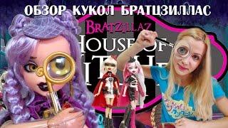 Шарнирные куклы Братцзиллаз (Bratzillaz) распаковка и обзор от Куклы-Пупсы