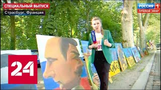 Смотреть видео Русофобский пикет в ПАСЕ: есть ли у России шансы вернуться? 60 минут от 24.06.19 онлайн