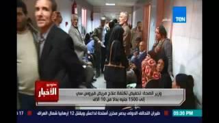وزير الصحة :تخفيض تكلفة علاج مريض فيروس سي الي 1500 جنيه بدلا من 10 ألاف