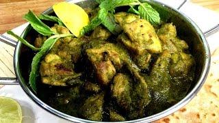 Pudina Chicken | Hariyali Chicken | Mint Chicken (Simple Recipe)