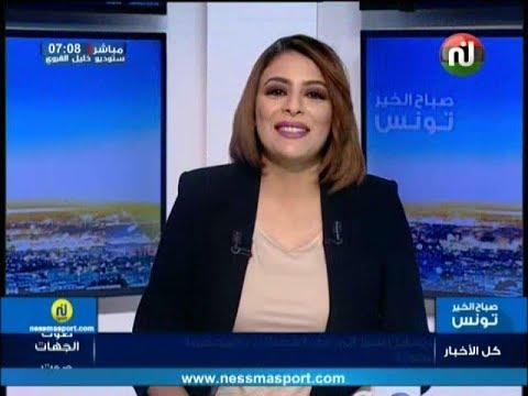 صباح الخير تونس ليوم الأربعاء 13 ديسمبر 2017