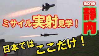 国内唯一! 短SAMミサイル実射が見学できる! 静内駐屯地 Surface-to-Air Missile TAN-SAM SHORT ARROW