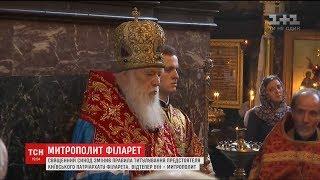 Священний Синод змінив правила титулування предстоятеля Київського патріархату Філарета