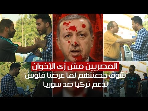 المصريين مش زى الإخوان.. شوف جدعنتهم لما عرضنا فلوس لدعم تركيا ضد سوريا