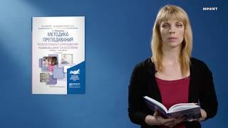 Методика преподавания русского языка с коррекционно-развивающими технологиями. Мисаренко Г. Г.