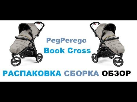 Коляска прогулочная PegPerego Book Cross. Обзор. Распаковка и сборка.