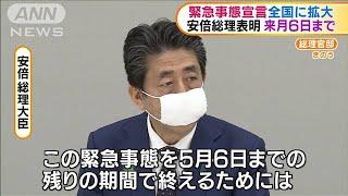 緊急事態宣言を全国に拡大 総理「GWの移動避けて」(20/04/17)