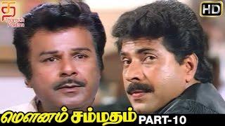 Download lagu Mounam Sammadham Tamil Full Movie HD Part 10 Amala Mammootty Ilayaraja Thamizh Padam MP3