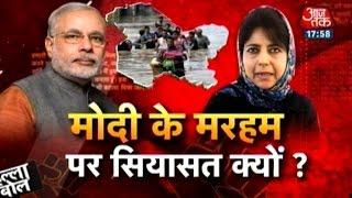Halla Bol: Controversy sparks over PM Modi