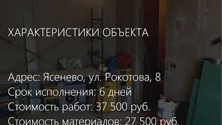 видео Новостройки у метро Ясенево от 2.49 млн руб в Москве