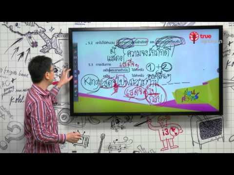 สอนศาสตร์ : ม.ต้น : ภาษาไทย : คำราชาศัพท์ 2