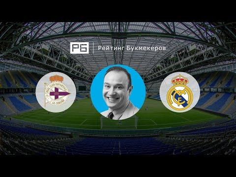 Прогноз на матч Реал Мадрид - Депортиво (09.01.2016) Чемпионат Испании.из YouTube · С высокой четкостью · Длительность: 6 мин1 с  · Просмотры: более 1.000 · отправлено: 8-1-2016 · кем отправлено: ЖЕЛЕЗНАЯ СТАВКА LIVE