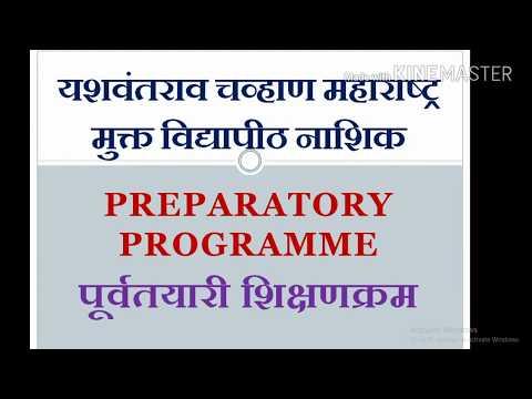 YCMOU Preparatory programme exam पूर्वतयारी परीक्षा