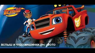 Главные герои из мультфильма Вспыш и чудо машинки фото слайд шоу