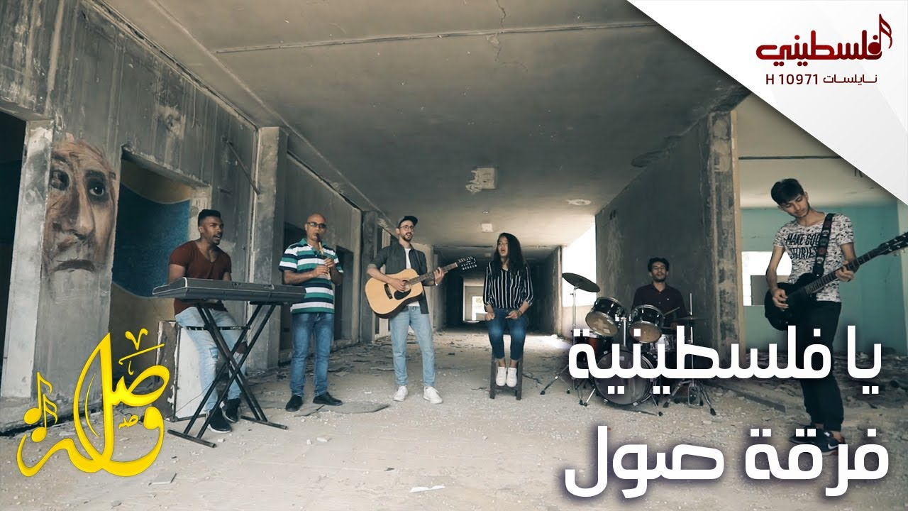 فرقة صول - يا فلسطينية