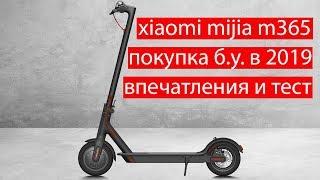 Первые впечатления от xiaomi mija m365 | покупка б.у. в 2019, тест, обзор