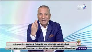أحمد موسى: «محمد محسوب نصاب..سرق فلوس المصريين وهرب»