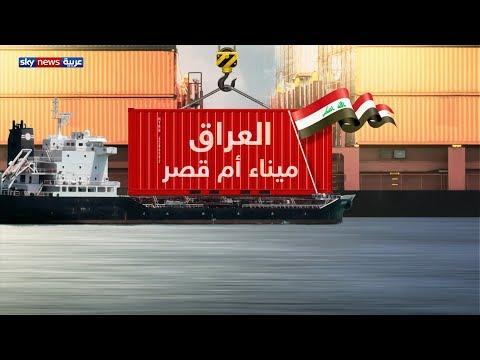 استئناف العمل بميناء أم قصر جنوبي البصرة  - نشر قبل 4 ساعة