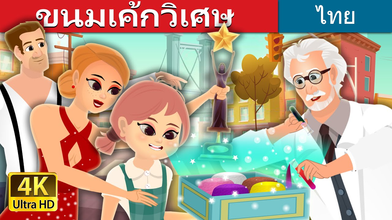 ขนมเค้กวิเศษ | The Magic Bonbons Story | Thai Fairy Tales