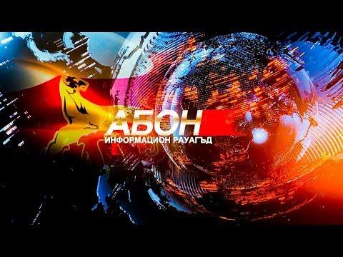 Информацион рауагъд «Абон» Гӕбӕраты Иринаимӕ. 3.02.2020.