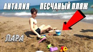 Песчаный пляж в Анталии - Лара - Lara Beach