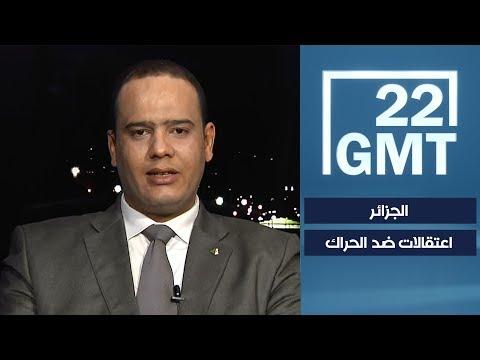 حملة اعتقالات ضد ناشطي الحراك في الجزائر.. مع المحلل السياسي وليد بن قرون  - 02:57-2019 / 11 / 15