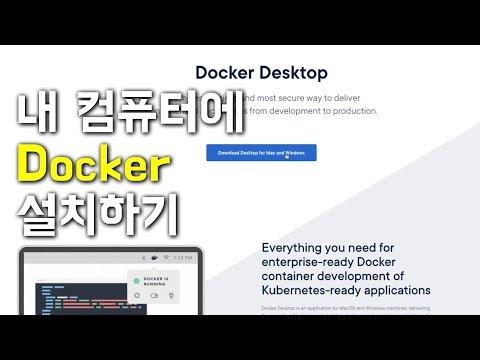 Docker Desktop 설치 - YouTube
