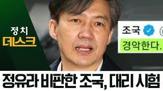 """조국, 아들 대리 시험 17일 뒤 SNS에 """"경악한다"""""""