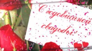 Поздравляем с Годовщиной Свадьбы!!!